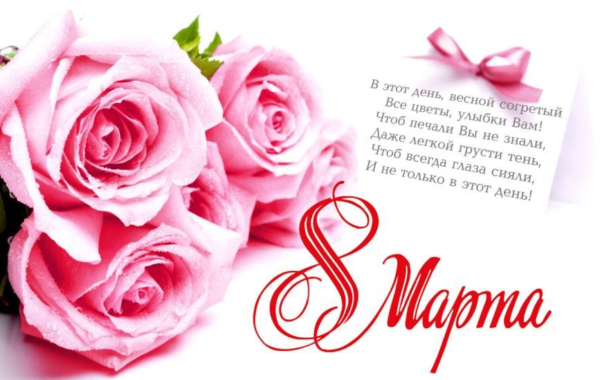 Короткие стихи на 8 марта, женщине