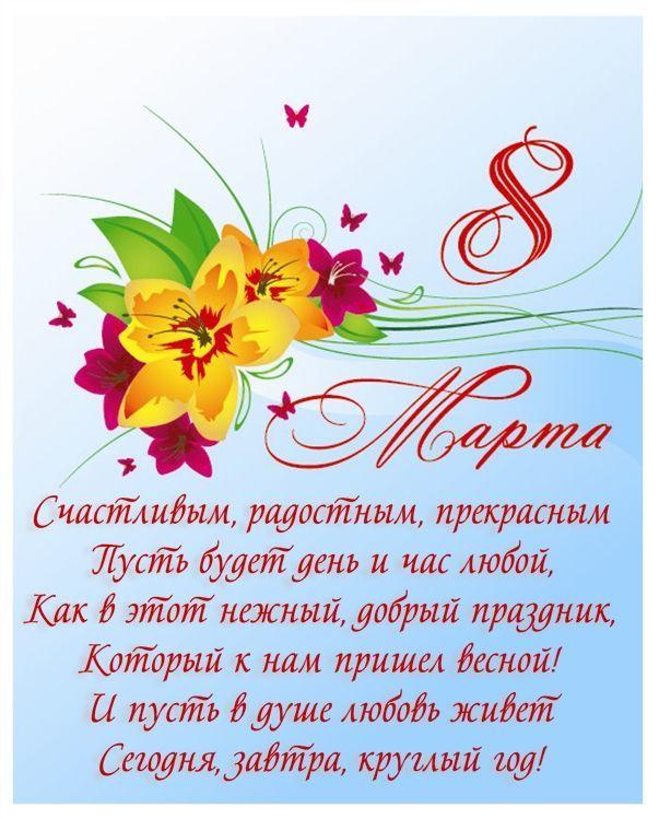 День, поздравления с 8 марта в стихах красивые в открытке