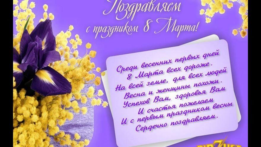Трогательное поздравление с 8 марта, бабушке стихи