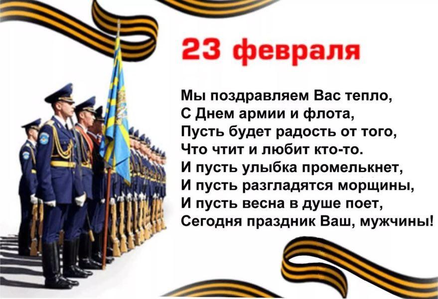 Поздравление с праздником 23 февраля, стихи