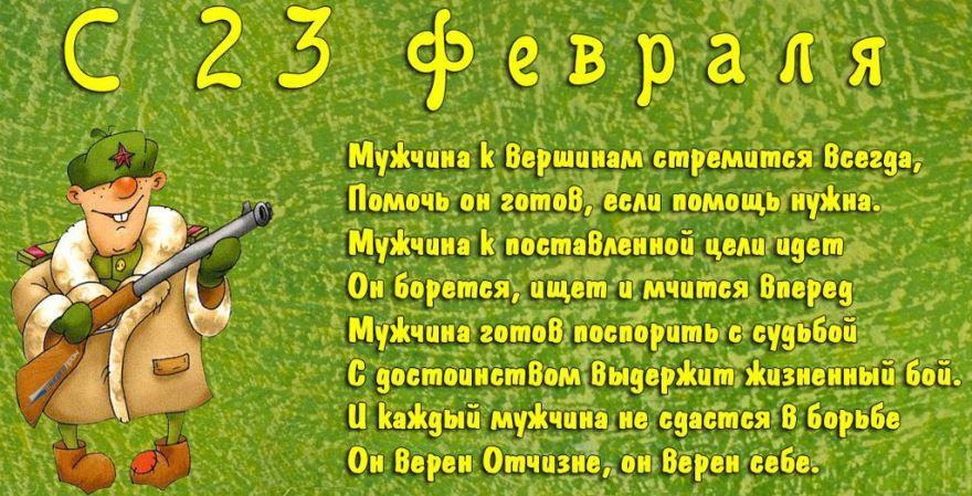 Прикольные стихи с 23 февраля, поздравления мужчинам