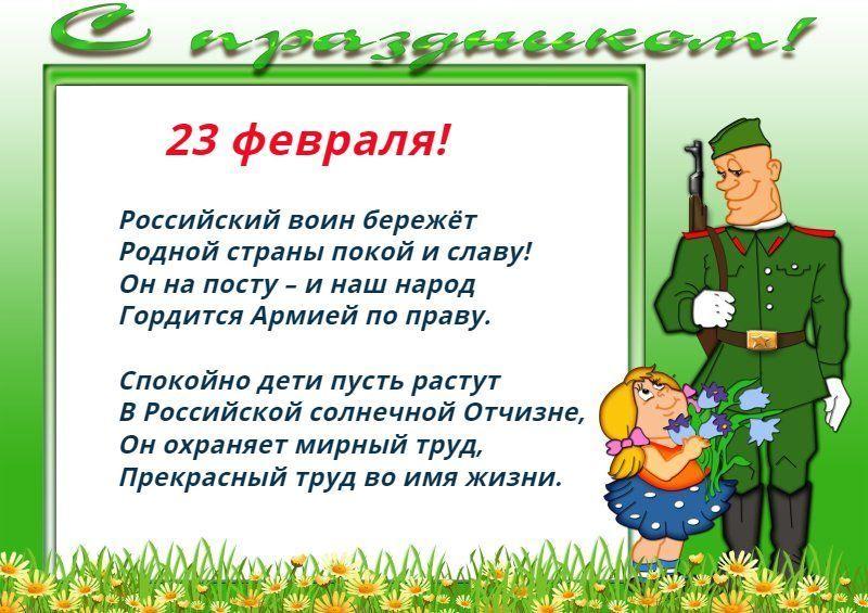 Детские стихи на 23 февраля, для заучивания наизусть