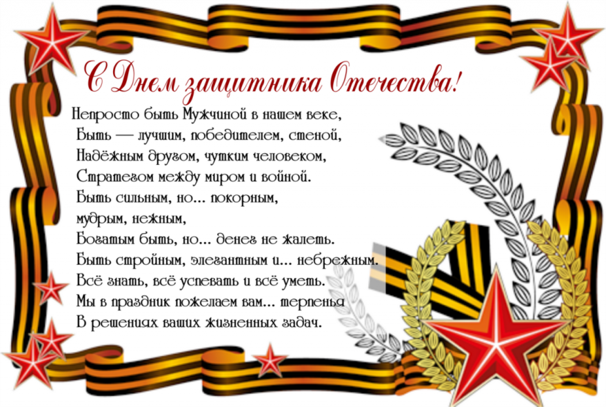 Красивые, трогательные стихи поздравления с праздником 23 февраля