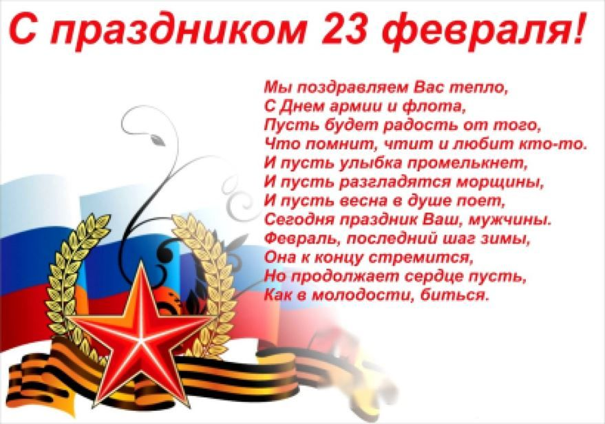 Текст на открытку на 23 февраля, приколы