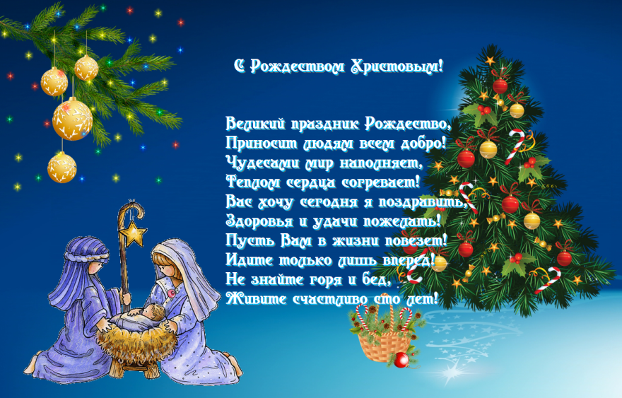 Стихи на Рождество Христово, короткие