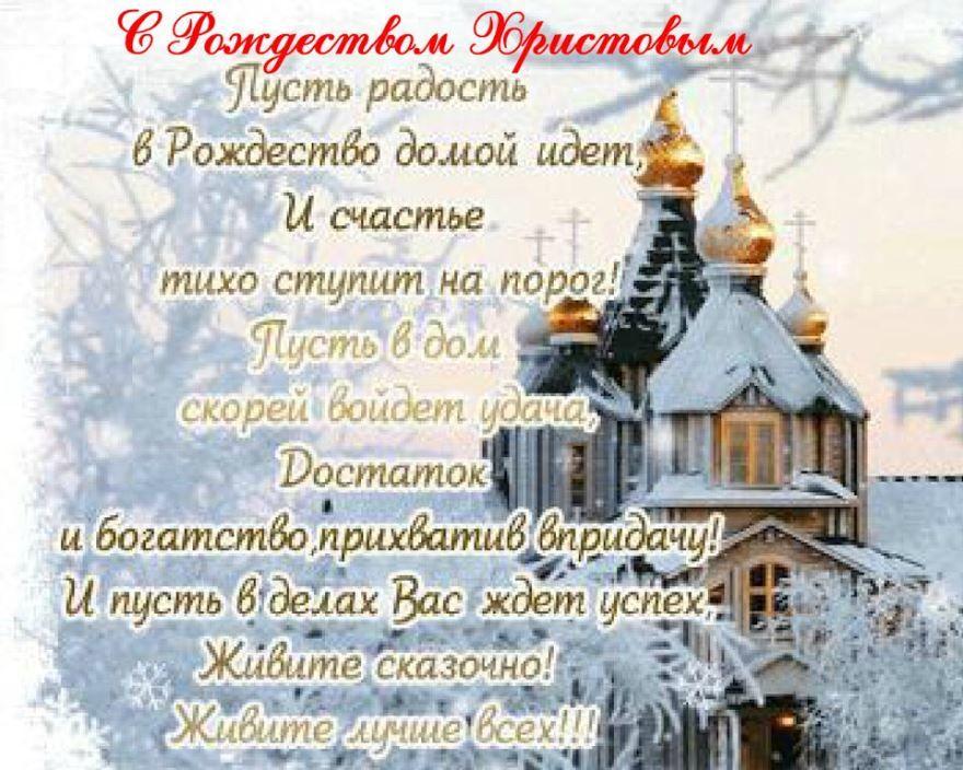 Поздравления с Рождеством в стихах