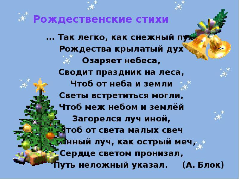 Стихи Блока на Рождество