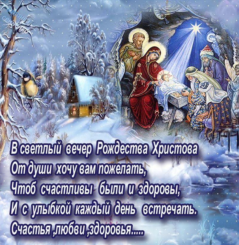 Поздравления с Рождеством, стихи