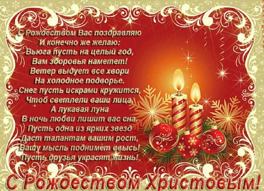 Красивые стихи с Рождеством