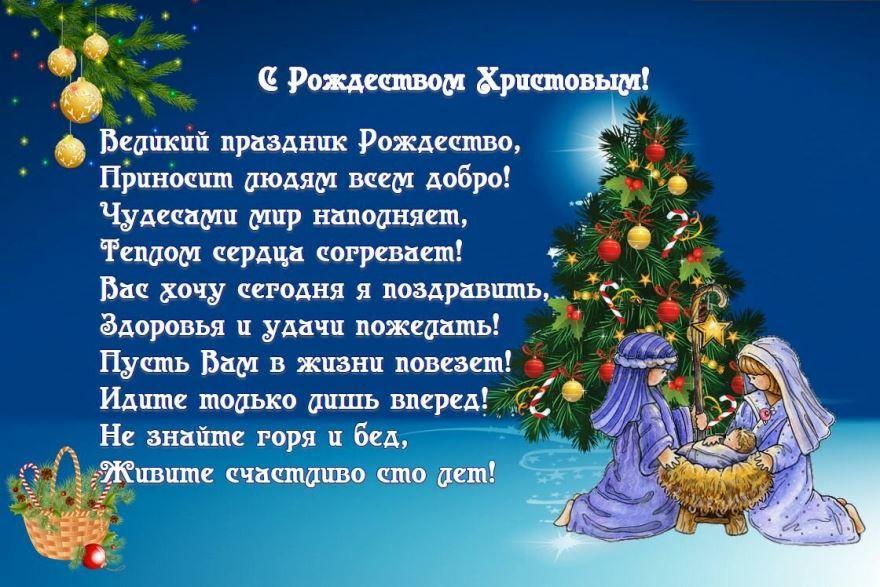 Стихи с Рождеством, красивые, короткие