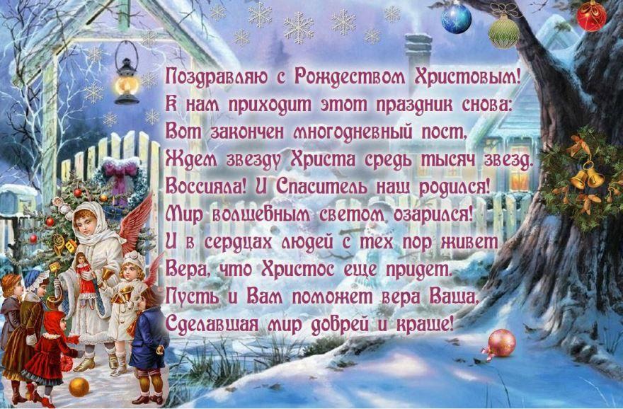 Лучшие стихи поздравления с Рождеством Христовым