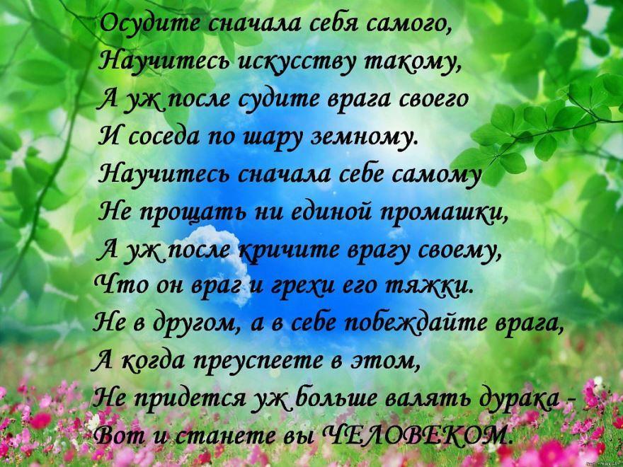 Красивые стихи про жизнь, про людей