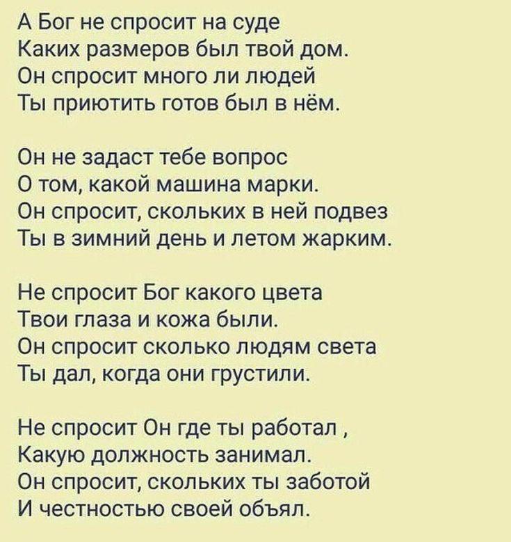 Лучшие стихи про жизнь, про людей