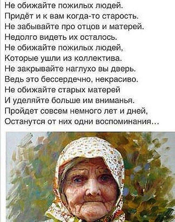 Стихи про пожилых людей, про матерей трогательные до слез