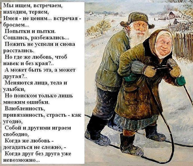 Стихи про пожилых людей