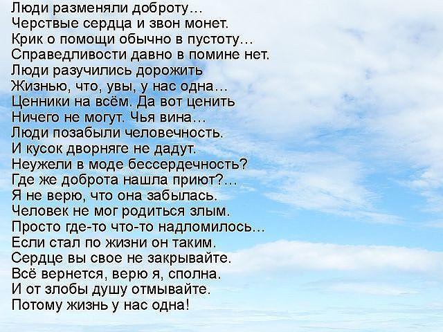 Стихи про людей, про их человечность