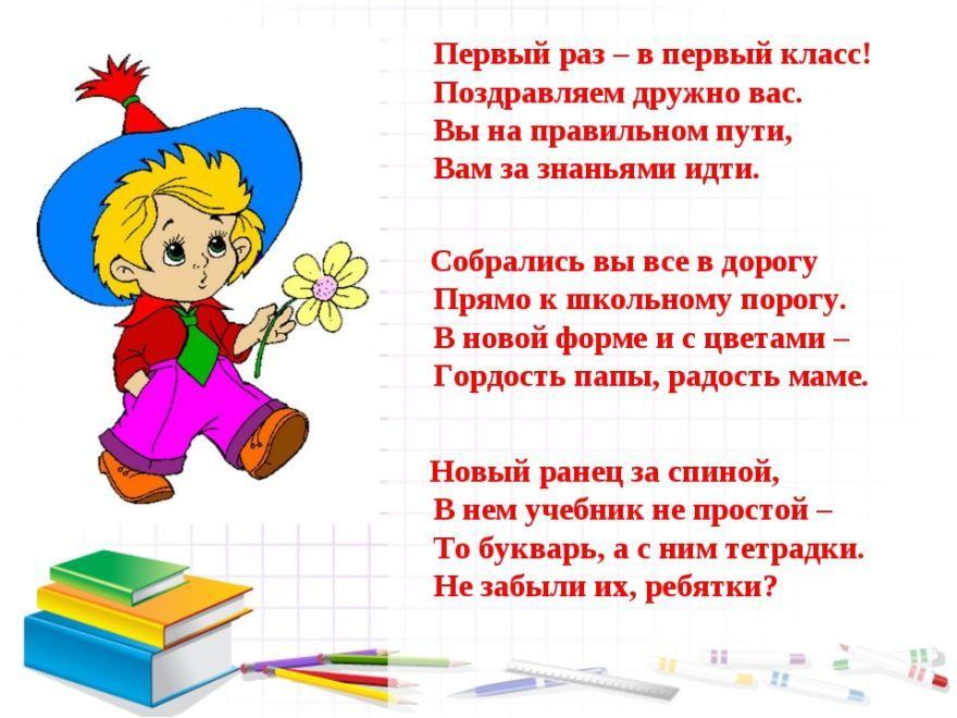 Детские стихи про класс для детей 1 класса