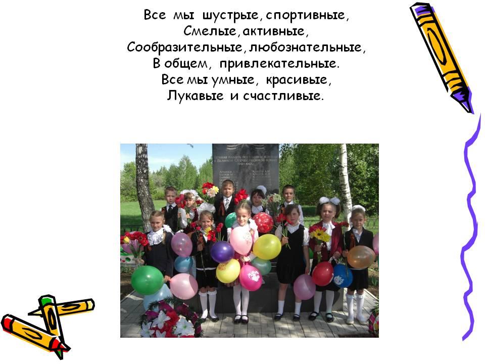 Веселые стихи про класс, для детей 3 класса