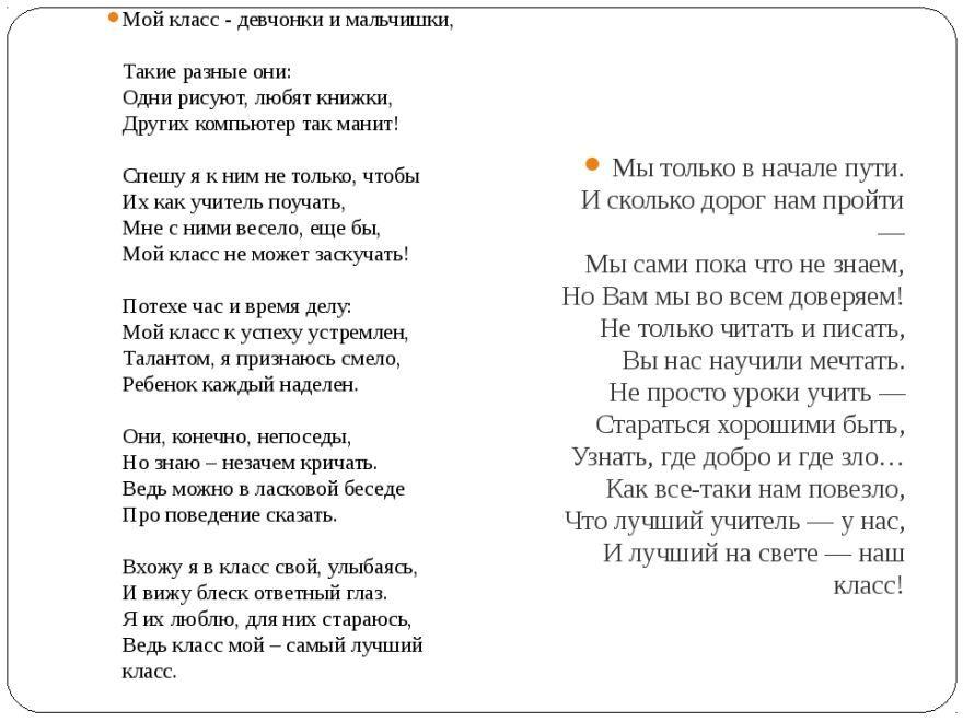 Стихи про класс для мальчиков и девочек
