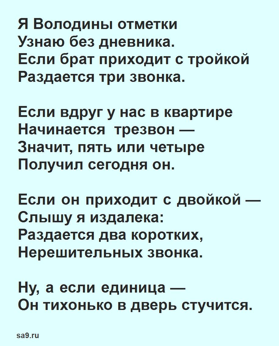 Лучшие стихи - Звонки, Барто