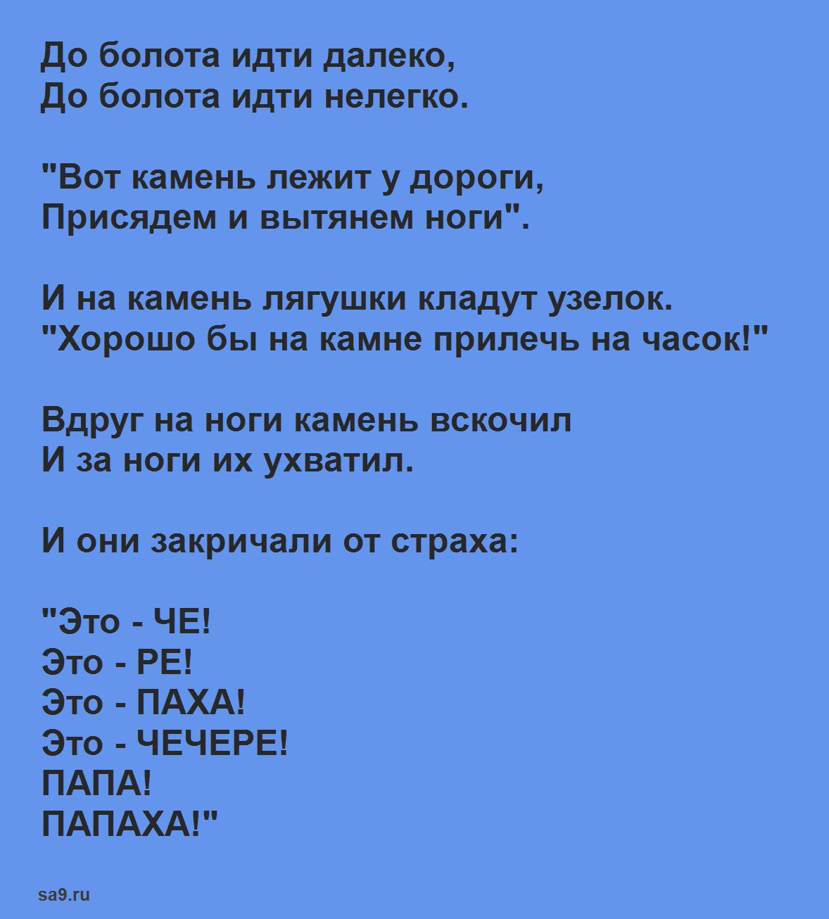 Читаем стих - Черепаха, Чуковский