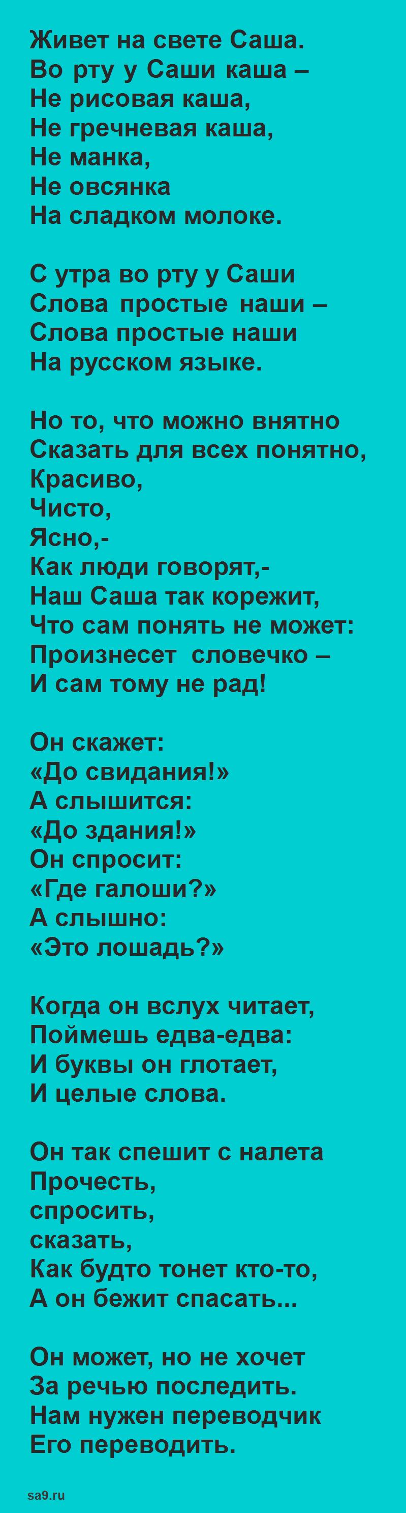 Сашина каша, Михалков стихи для детей 1 класса