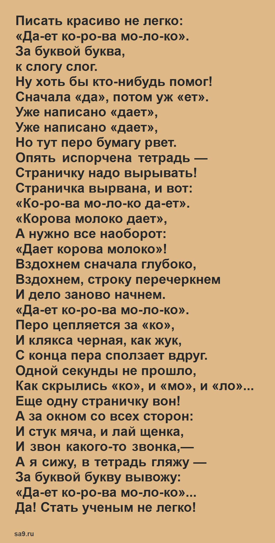 Чистописание, Михалков стихи для 1 класса