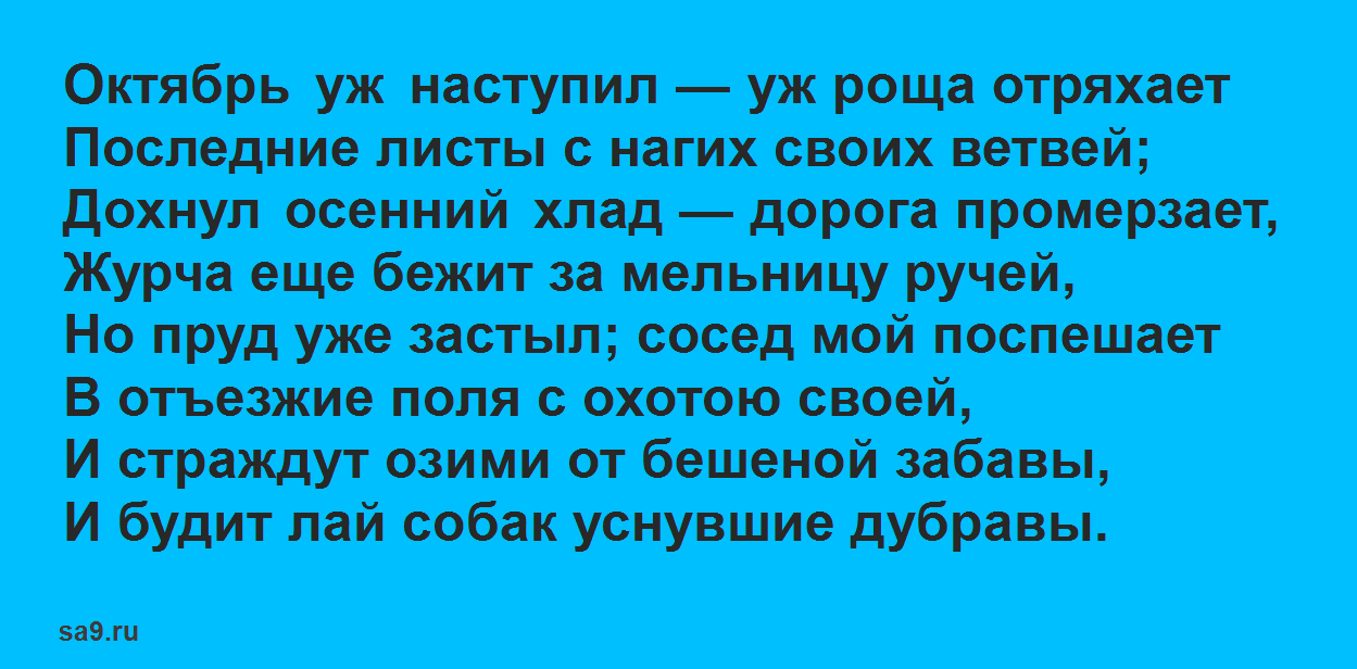 Стихи для 1 класса - Октябрь уж наступил - уж роща отряхает, Пушкин