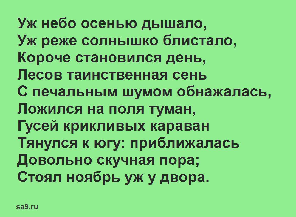 Стихи про осень 1 класс - Уж небо осенью дышало, Пушкин