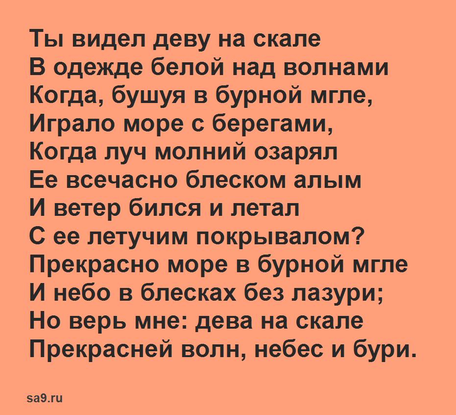 Короткие стихи для 1 класса - Ты видел деву на скале, Пушкин