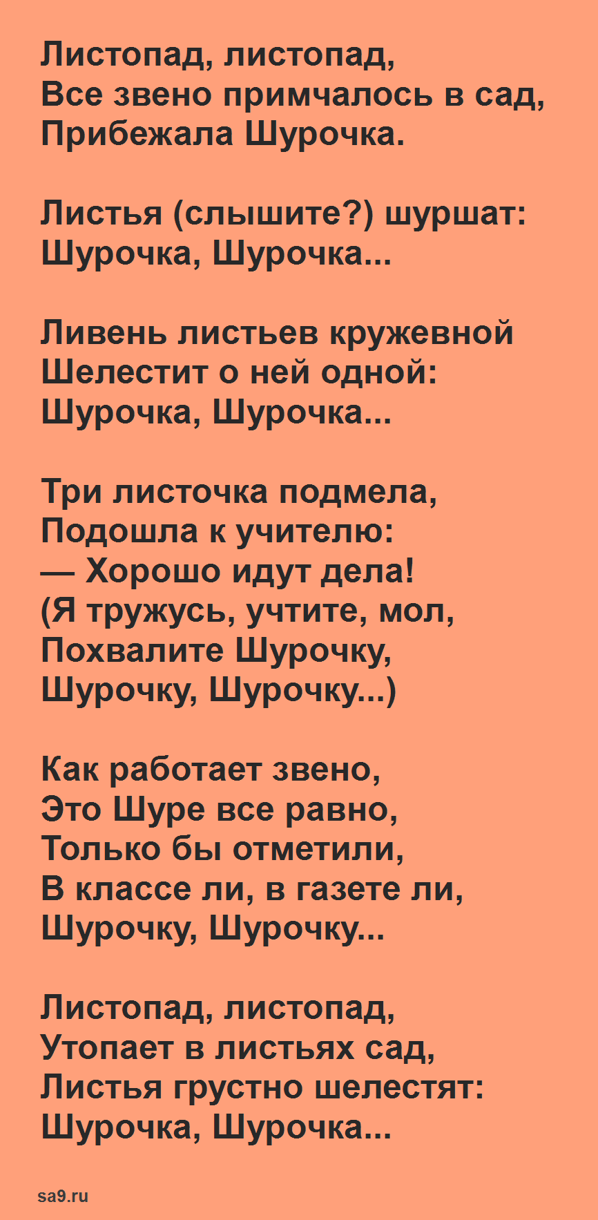 Шуточные стихи для детей 1 класса - Шуточка про Шурочку, Барто