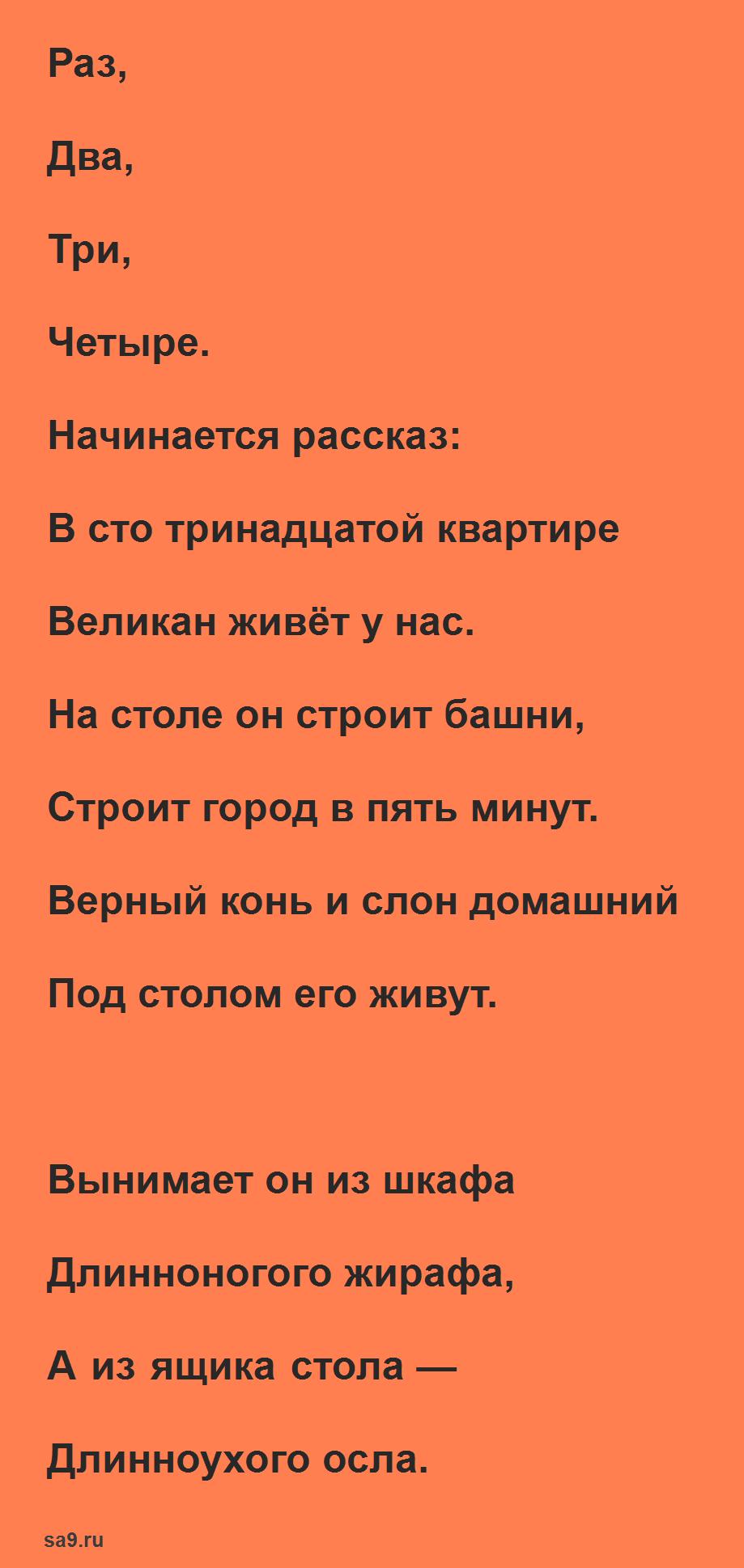 Шуточные стихи - Великан, Маршак