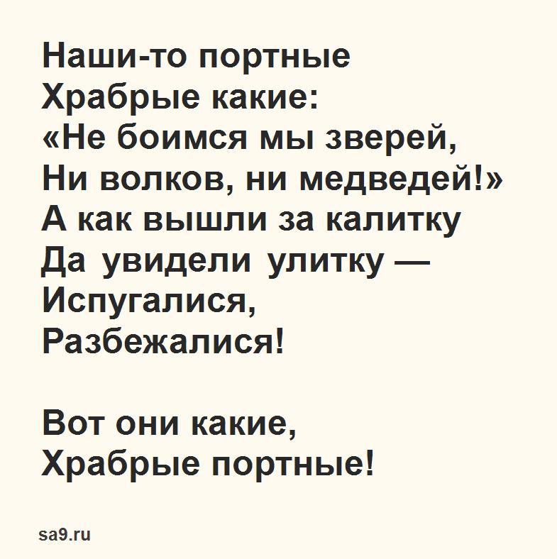Читаем интересные стихи для 1 класса - Храбрецы, Чуковский