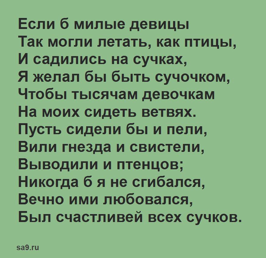 Лучшие стихи Гавриила Державина - Шутка