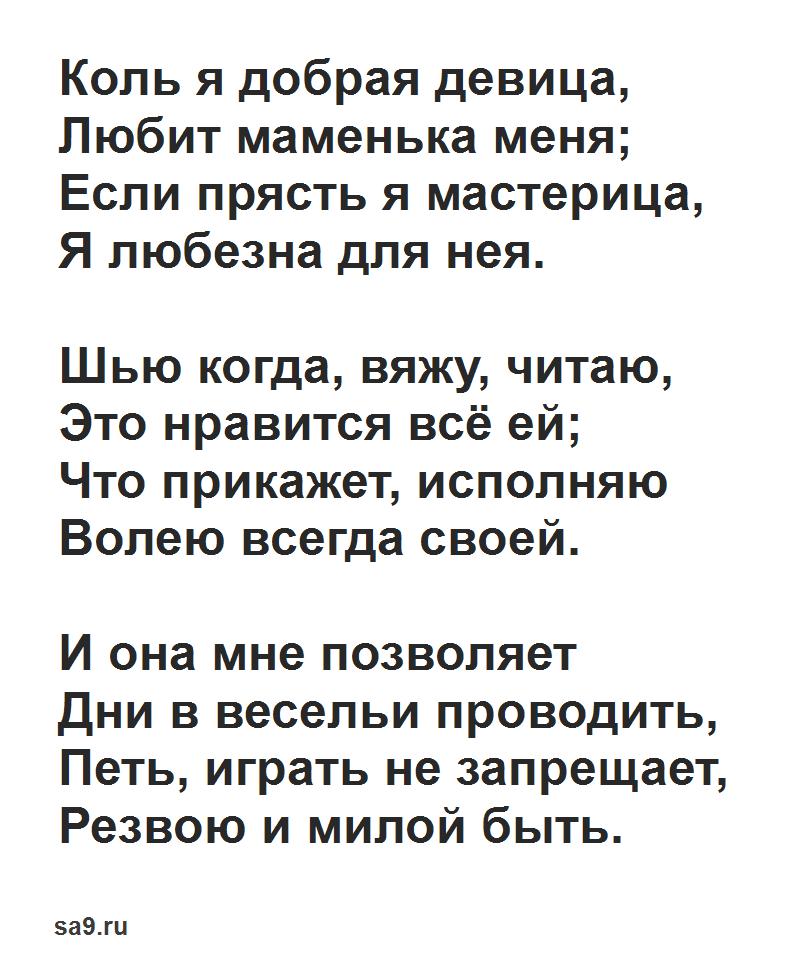 Стихи Державина - Детская песня
