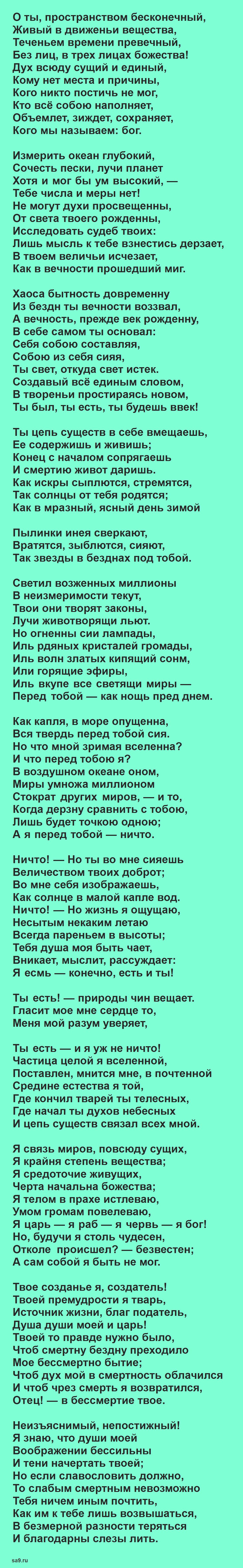 Стих Державина - Бог