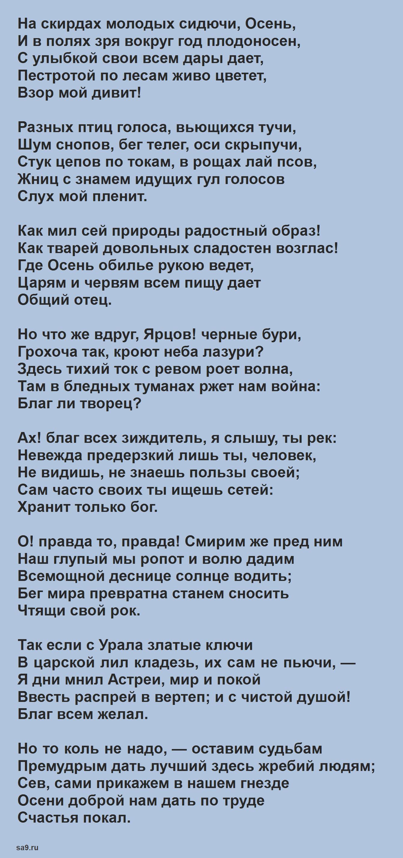 Стихи Державина о природе - Осень