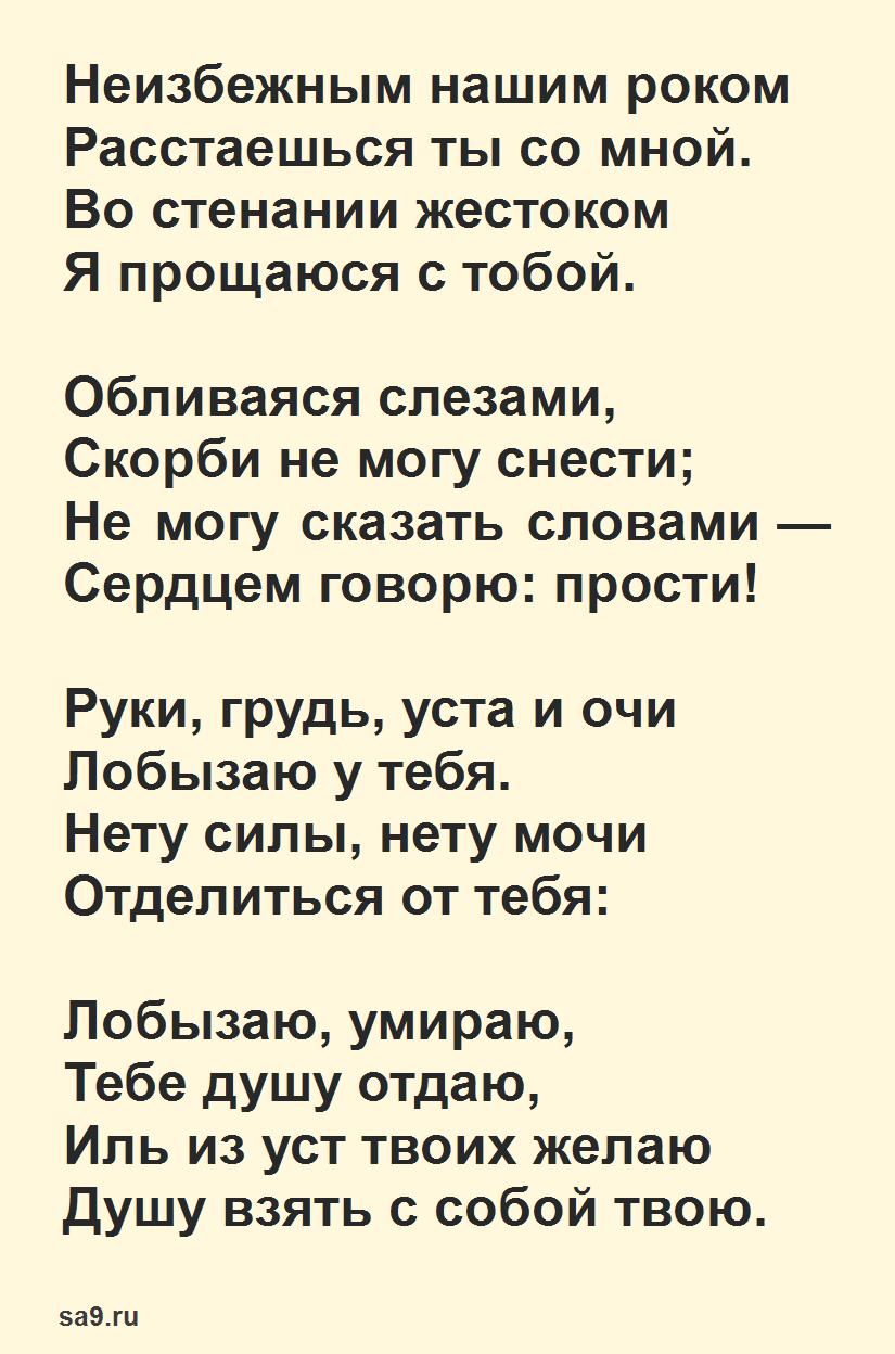 Читаем стихи Державина 16 строк - Разлука