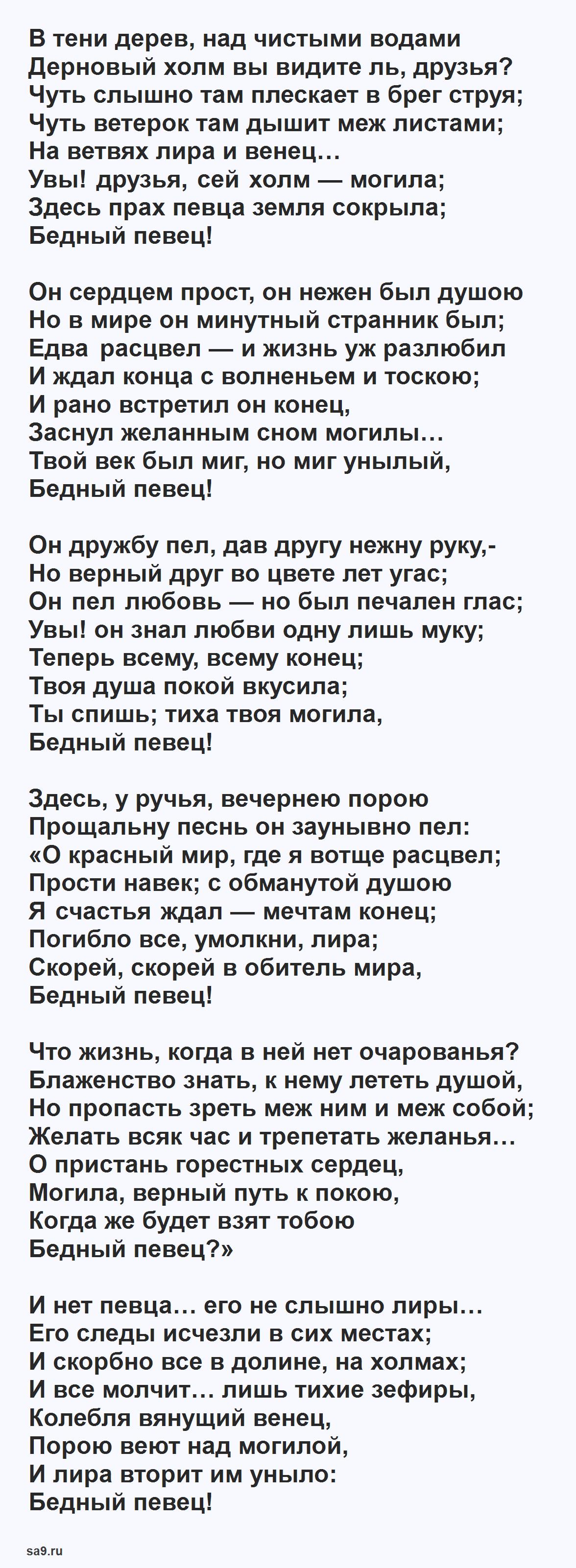 Стих Певец Жуковский, читаем текст полностью