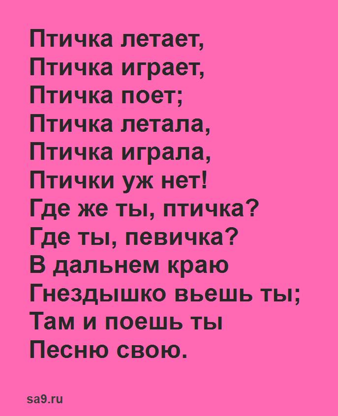 Короткие стихи Жуковского для детей - Птичка
