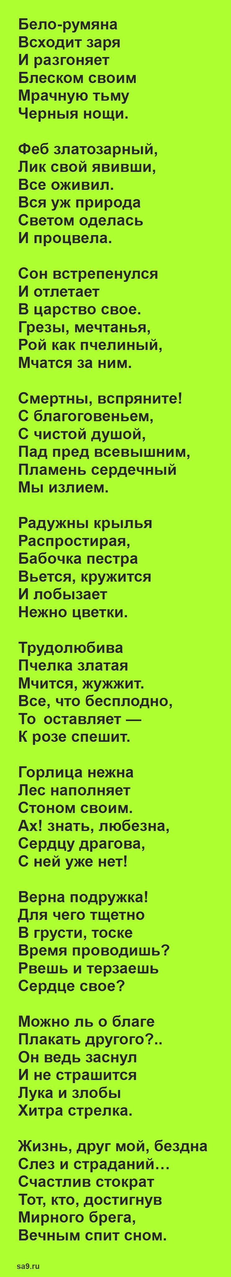 Лучшие стихи Жуковского о природе - Майское утро