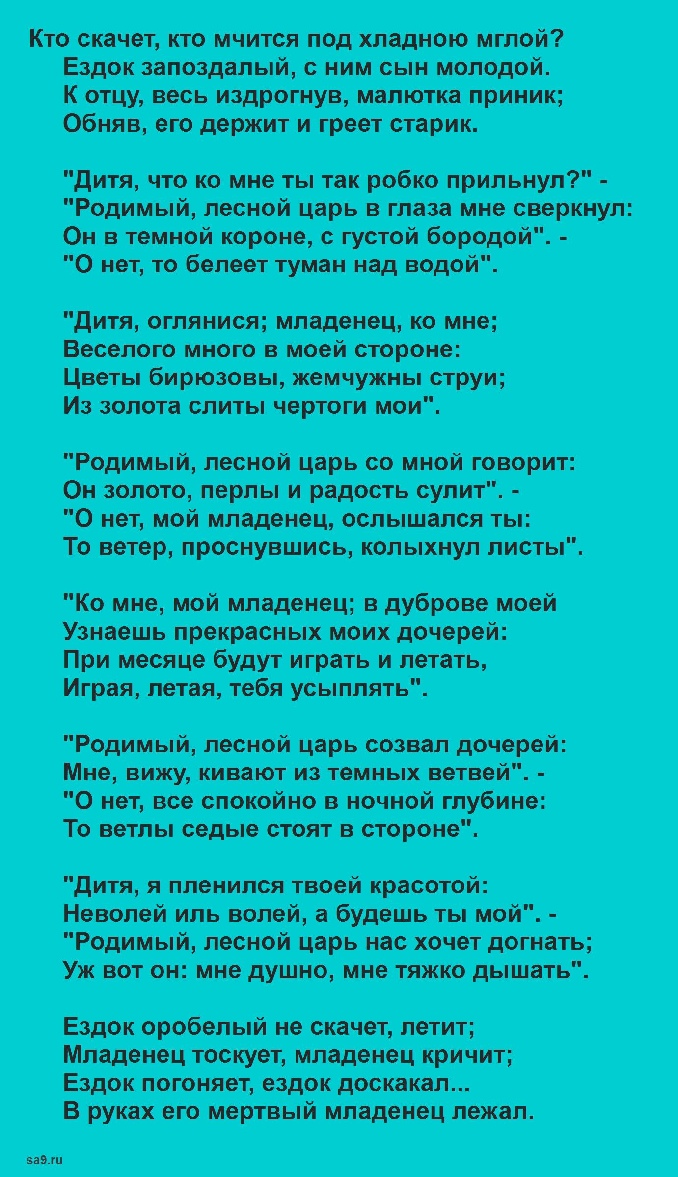 Стих Лесной царь, Жуковский