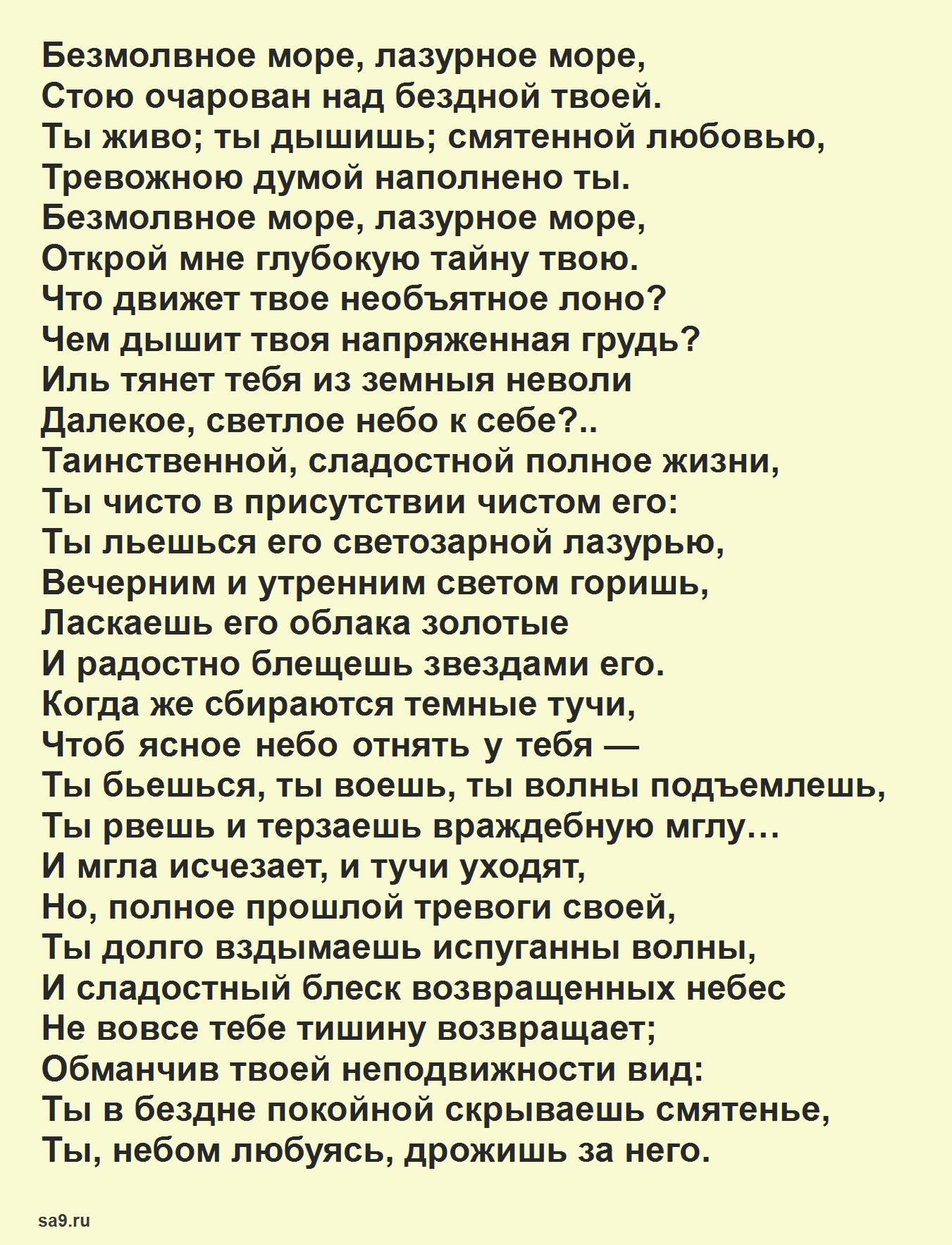 Читаем стих Море, Жуковский
