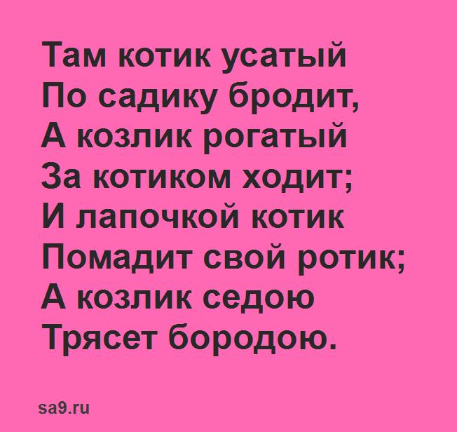 Короткие стихи Жуковского для детей - Котик и козлик