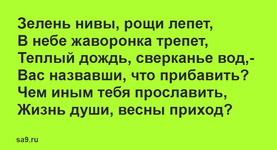 Легкие стихи Василия Жуковского - Приход весны