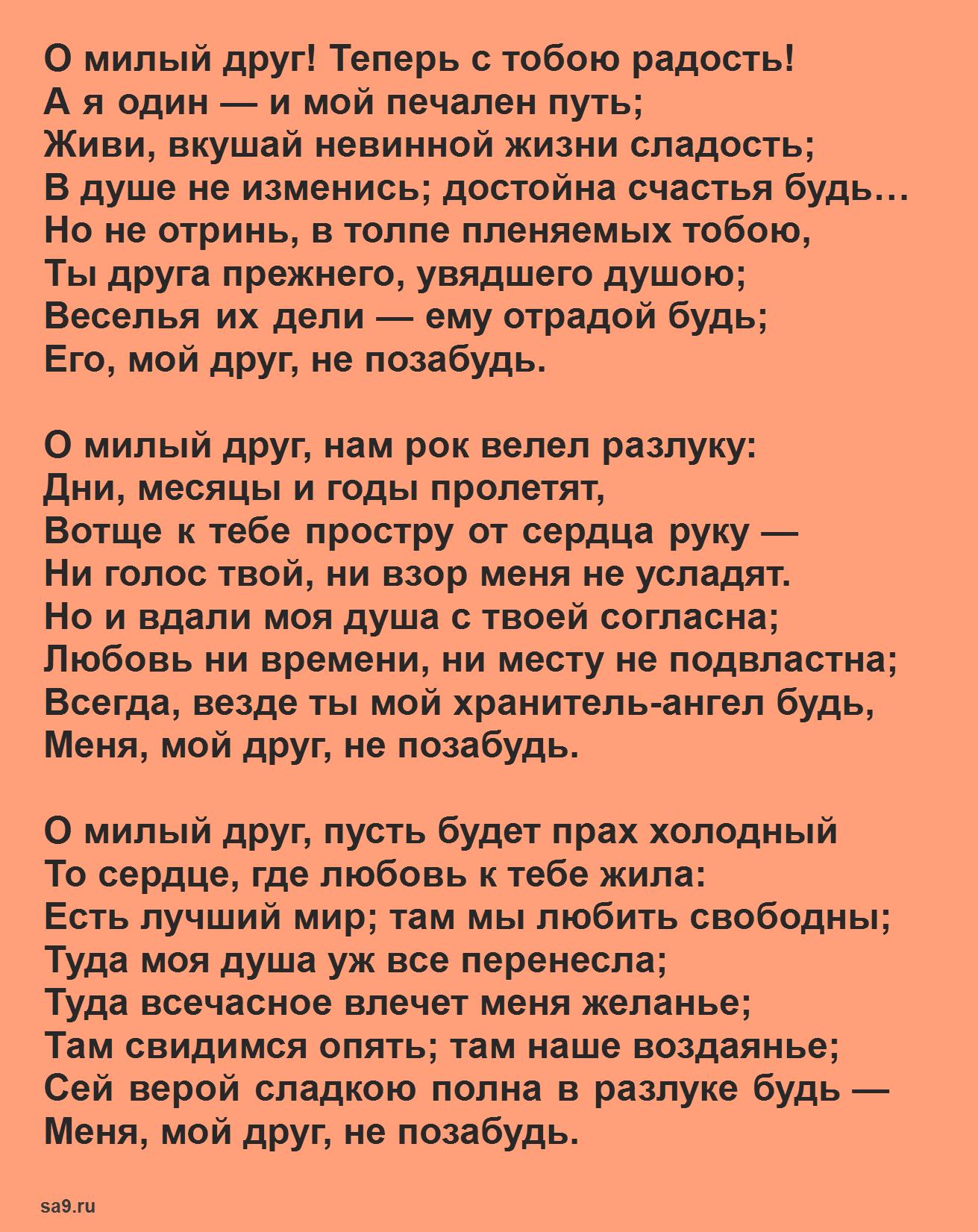 Жуковский Песня, стих