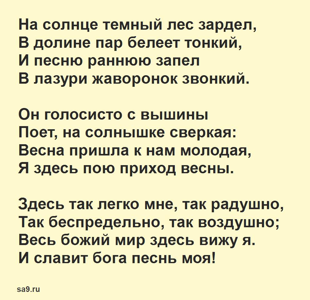 Читаем стихи Жуковского - Жаворонок, 12 строк, которые легко учатся