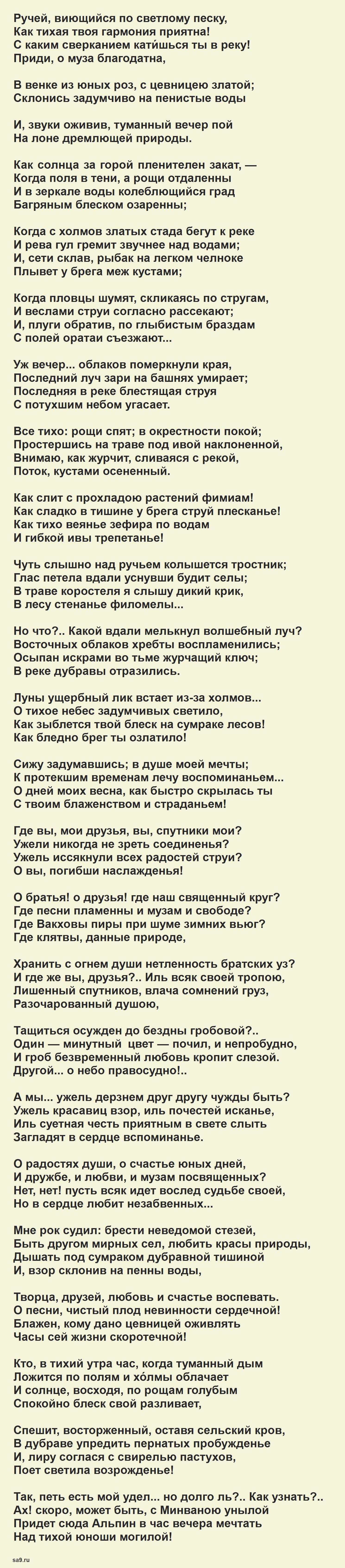 Стих Вечер Жуковский