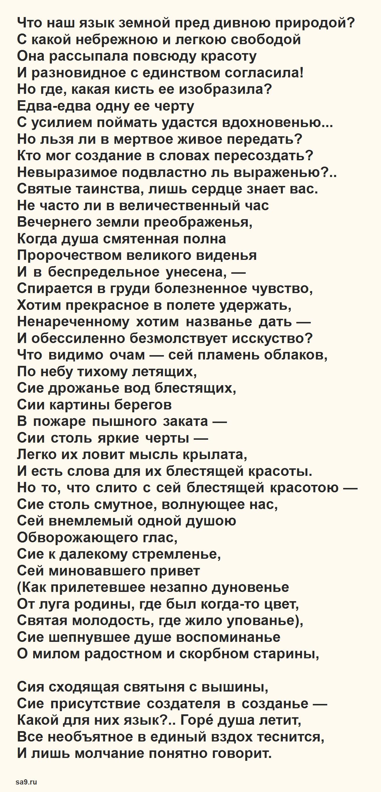 Стих Невыразимое Жуковский