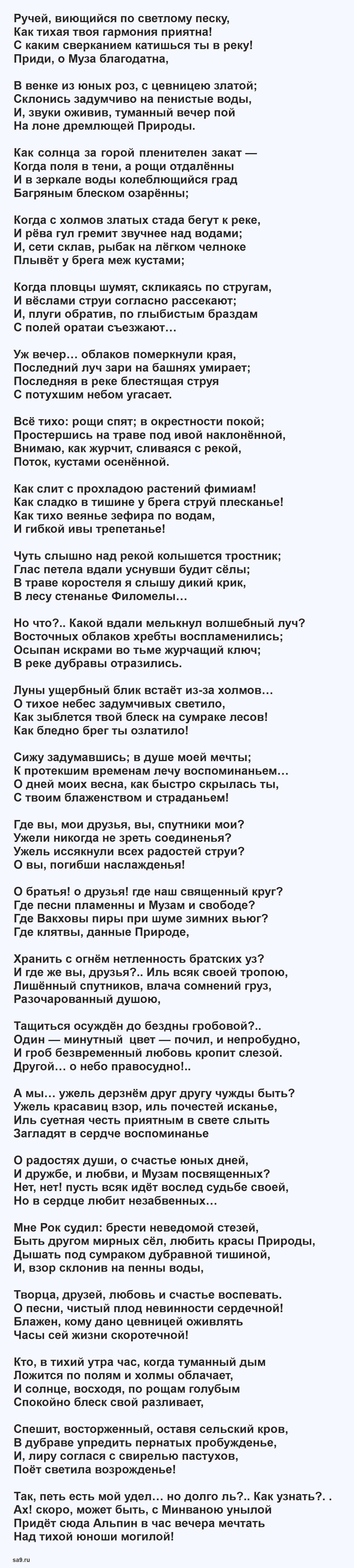 Читаем лучшие стихи Жуковского о любви - Вечер